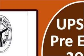 upsssc pre exam 2019 admit card for exam pre released