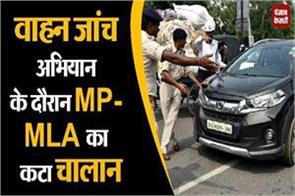 mp and mla was break the rules of traffic