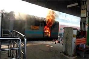 train fire in new delhi railway station