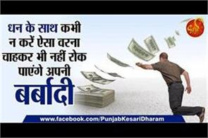 money tips in shastra money should never be hold