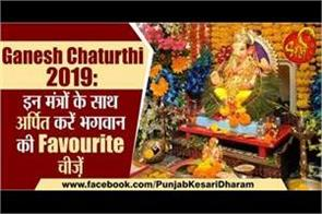 ganesh chaturthi 2019