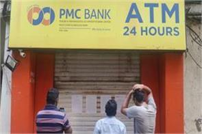 relief to pmc bank account holders rbi increases withdrawal limit