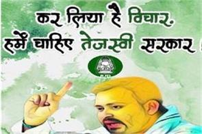 rjd issued new slogan