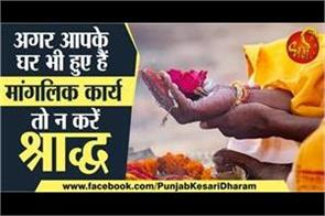 if your house is also auspicious then do not perform shraadh