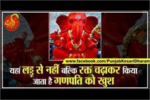 here lord ganesha was abhishek with blood know full story