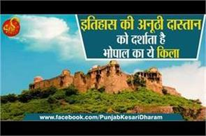 raisen fort in madhya pradesh bhopal