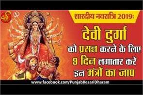 shardiya navratri 2019 special mantra for devi durga worship