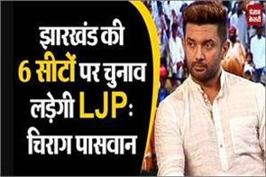 assembly elections chirag paswan ranchi ljp contest 6 seats jharkhand