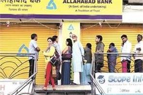 seeing the merger of allahabad bank account holders created a ruckus
