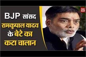son of bjp mp ramkripal yadav pay his fine