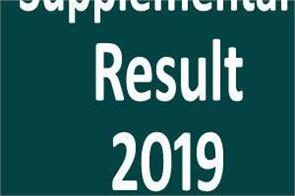 rajasthan board 12th supplementary result 2019 released