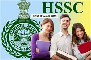 hssc je result 2019 junior engineer exam results released