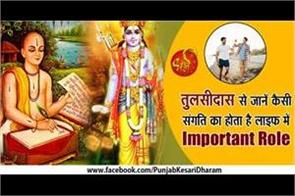 according to tulsidas ji role of good company is very important in life