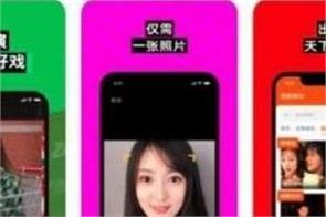 now china s face swapping app zao endangers the privacy of user
