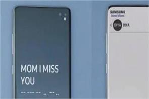 smartphone samsung app