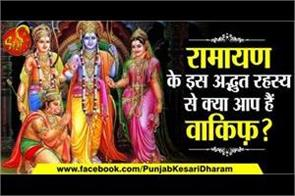 are you aware of this amazing mystery of ramayana