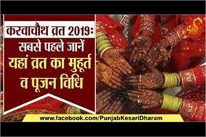 karva chauth vrat 2019