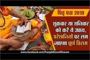 pitru paksha upay for friday and saturday in hindi