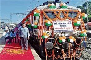 dehri ranchi intercity express inaugurated