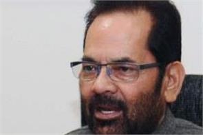 mukhtar abbas naqvi minister p chidambaram narendra modi article 370