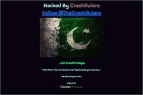 radio pakistan website hacked wrote pakistan zindabad