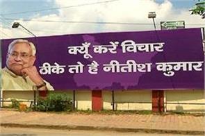 jdu launched new slogan