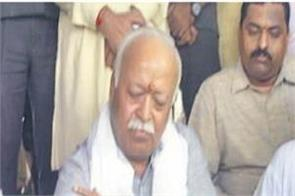 mohan bhagwat rss pushkar reservation abolishment priest prayer news