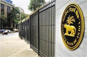 reserve bank stopped lending to laxmi niwas bank