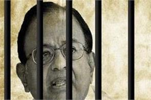 inx media case chidambaram will celebrate 74th birthday in tihar jail