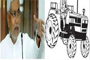 relief news for jdu farmer sitting on tractor in jharkhand assembly election
