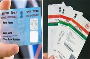 cbdt gives big relief extended date for linking pan card with aadhaar