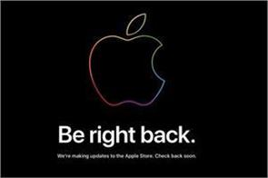 apple store down ahead of iphone 11 event