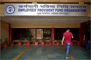 now 8 65 percent interest will be given on epf government orders issued