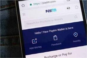 online fraud there was no money in paytm one clicked and account empty