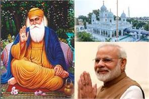 pm modi to attend the birth anniversary of shri guru nanak dev ji