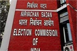 maharashtra assembly elections election commission appointed two irs officers
