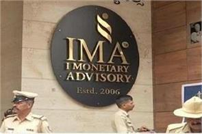 cbi questioned ias officer khatri in ima scam