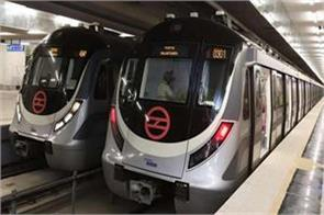 metro will run on dwarka najafgarh route in navratri these areas will benefit