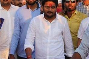 patidar agitation hardik appeared before commission of inquiry