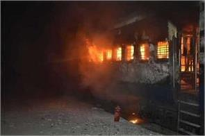 heavy fire in bihar sampark kranti train fire started burning