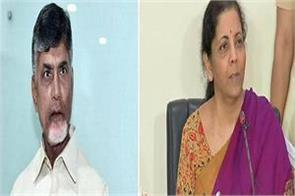 chandrababu s appeal to sitharaman to retain andhra bank s name