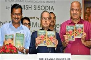 pranab mukherjee released sisodia s book