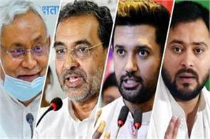casteism  dominated in bihar election