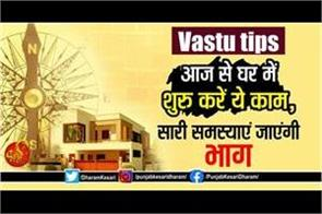 vastu-shastra-for-your-home-with-full-of-happiness-and-peace
