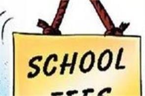instructions to reduce 20 percent fee of private schools will not be banned