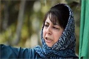 complaint filed against mehbooba mufti