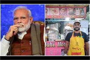 arvind of varanasi to feed momo like pm modi invited