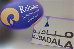 another reliance retail deal abu dhabi s mubadala to invest 6 247 5 crore