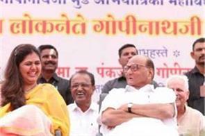 bjp leader pankaja munde praised sharad pawar