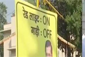 red light on cart off campaign start in delhi